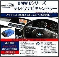 KUFATEC TV キャンセラー BMW Eシリーズ 工具不要 対応車種 【1シリーズ】 E81 E82 E87 E88【 3シリーズ】 E90 E91 E92 E93 【 5シリーズ】 E60 E61【6シリーズ】 E63 E64 【X1】 E84 【X5】 E70【X6】 E71 E72 【Z4 】E89 簡単日本語解説書付き BMWテレビキャンセラー Eシリーズ 37823