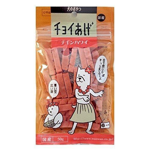 チョイあげチキンハワイ50g おまとめセット【6個】