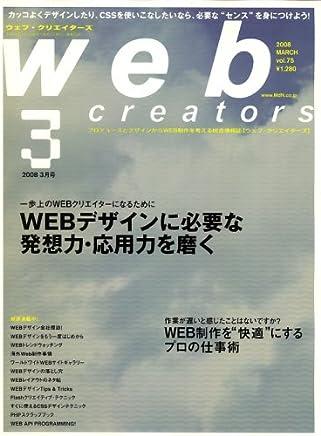 Web creators (ウェブクリエイターズ) 2008年 03月号 [雑誌]
