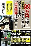 """改訂新版「99万円以下」の資金で儲ける""""ワッキー流"""