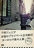 千原ジュニア 本当のプライベート正月旅行2011 ~ヨーロッパ男4人旅~[DVD]
