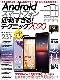 Androidスマートフォン便利すぎる!テクニック2020