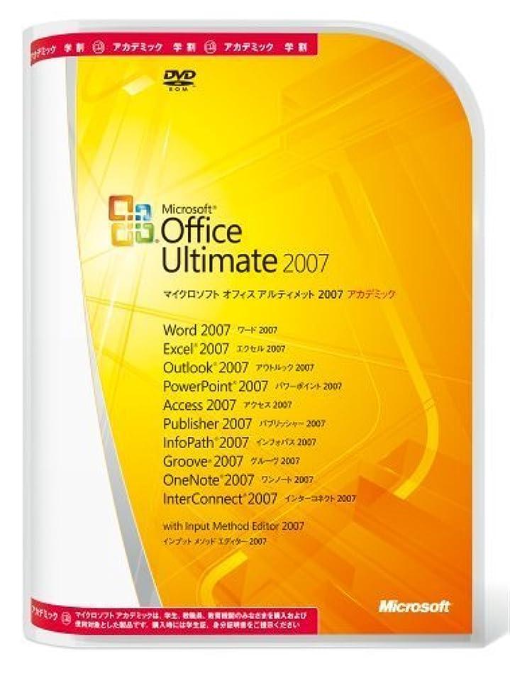 とバーベキュー離婚【旧商品/メーカー出荷終了/サポート終了】Microsoft Office 2007 Ultimate アカデミック