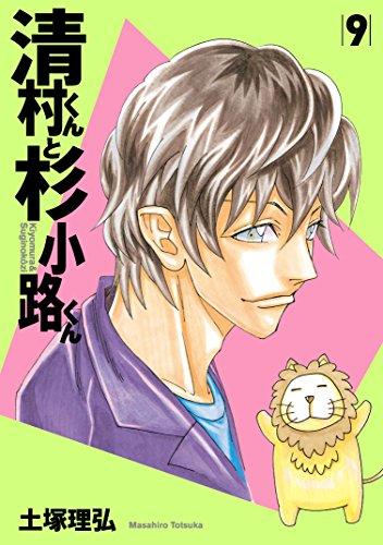 清村くんと杉小路くん(9) (モーニングコミックス)