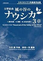 スタジオジブリ吹奏楽作品集 交響組曲 風の谷のナウシカ 3章 (COMS85031) (ブレーンコンサートレパートリーコレクション)