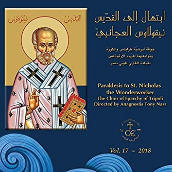 ابتهال إلى القدّيس نيقولاوس العجائبيّ