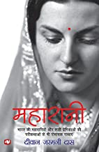 Maharani - Hindi