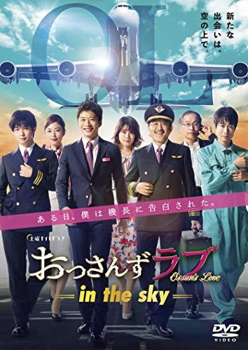 おっさんずラブ-in the sky- DVD-BOX