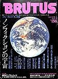 ブルータス BRUTUS 1985年 12月1日号 ブルータスの「本」特集