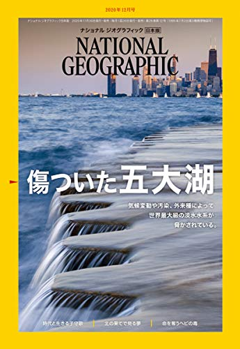 ナショナル ジオグラフィック日本版 2020年12月号[雑誌]