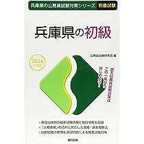 兵庫県の初級 2016年度版 (兵庫県の公務員試験対策シリーズ)