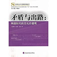 Marxism with China to achieve Issues Series · Contradictions and Solutions : Internet era 's cultural values(Chinese Edition)