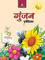 Gunjan Hindi Pathamala Praveshika