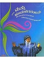 Matthu Hoomalegareyithu