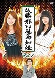 後藤郁vs尾島知佳 Vol.1[DVD]