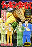 クッキングパパ そば (講談社プラチナコミックス)