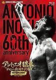 プロレス アントニオ猪木デビュー60周年記念Blu-ray BOX[TCBD-1148][Blu-ray/ブルーレイ]