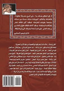 Itfarraj yā salām : qiṣaṣ qaṣīrah (Arabic Edition)