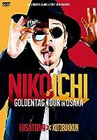 NIKOICHI GOLDENTAG TOUR in OSAKA [DVD]