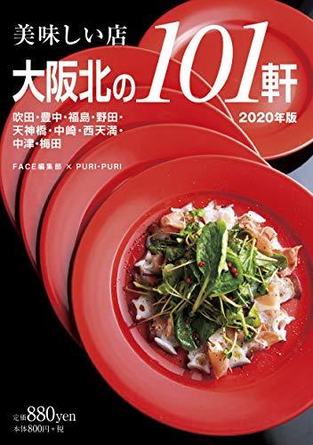 美味しい店 大阪北の101軒の詳細を見る