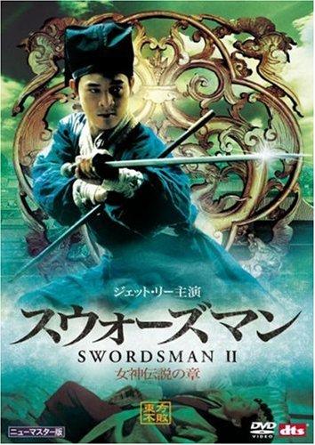 スウォーズマン 女神伝説の章〈ニューマスター版〉 [DVD]