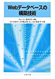 Webデータベースの構築技術