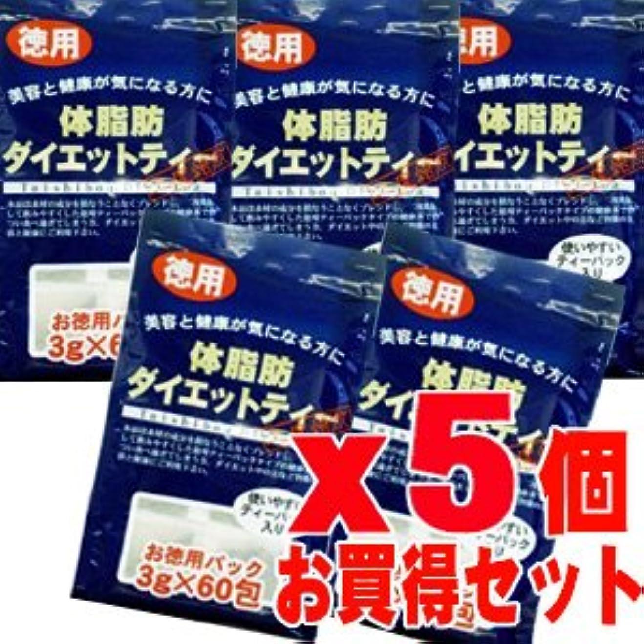 約被る足ユウキ製薬(株)徳用 体脂肪ダイエットティー5個セット