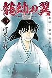 龍帥の翼 史記・留侯世家異伝(20) (月刊少年マガジンコミックス)