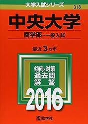 中央大学(商学部−一般入試) (2016年版大学入試シリーズ)・赤本・過去問