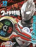 ウルトラ特撮 PERFECT MOOK vol.12 ウルトラマンオーブ (講談社シリーズMOOK)