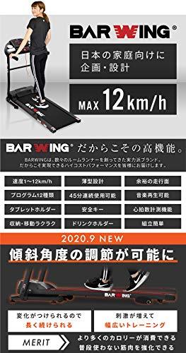 BARWING(バーウィング)電動ルームランナーMAX12km/hルームランナー電動BARWINGWIDE設計タイプランニングマシンジョギングウォーキングランニングマシーンウォーキングマシントレッドミルルームランナー家庭用らんにんぐましん