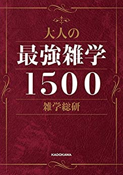 大人の最強雑学1500 | 雑学総研 | 趣味・実用 | Kindleストア | Amazon