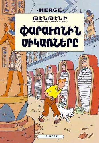 Tintin - Les Cigares du Pharaon - en armenien occidental