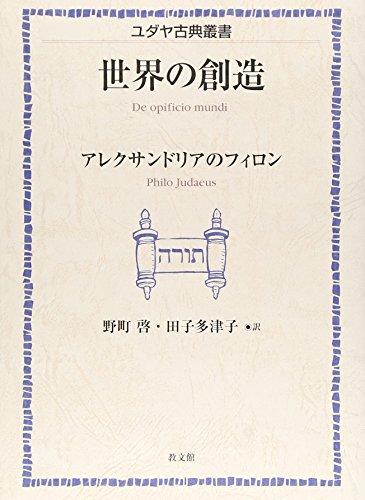 世界の創造 (ユダヤ古典叢書)
