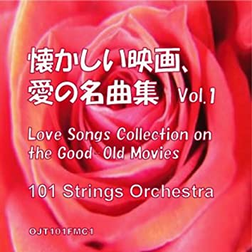 懐かしい映画、愛の名曲集 Vol.1