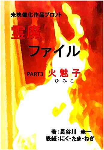 未映像化作品プロット PART3 火魅子 ひみこ
