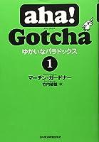 aha! Gotcha ゆかいなパラドックス(1)