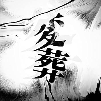 Hensou Original Soundtrack