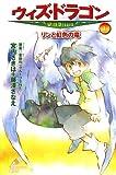 ウィズ・ドラゴン(1)リンと虹色の竜 (ポプラカラフル文庫)