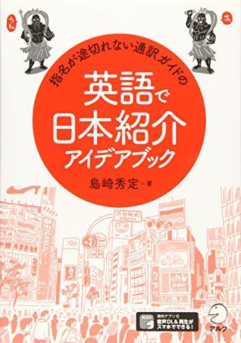 指名が途切れない通訳ガイドの英語で日本紹介アイデアブックの詳細を見る