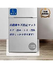 冷蔵庫 マット キズ防止 凹み防止 目盛りシール付き ズ防止マット Lサイズ 70×75cm ?600Lクラス 無色 透明 傷や凹み防止 地
