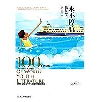 永不停航的梦想:世界少年文学100年精品典藏