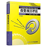 Investment Project Evaluation (Fifth Edition)(Chinese Edition)