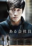 ある会社員 [Blu-ray] image