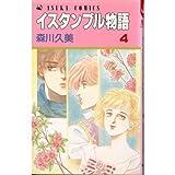 イスタンブル物語 第4巻 (あすかコミックス)