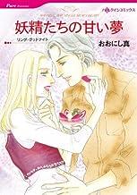 表紙: 妖精たちの甘い夢 (ハーレクインコミックス) | リンダ・グッドナイト