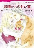 妖精たちの甘い夢 (ハーレクインコミックス)