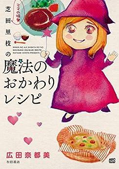 [広田奈都美]のママの味・芝田里枝の魔法のおかわりレシピ (Akita Essay Collection)