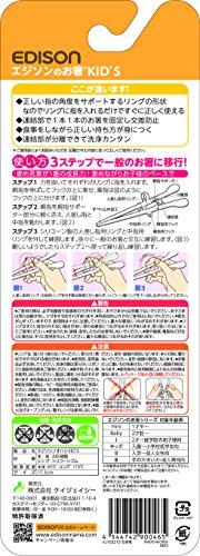 エジソン『エジソンのお箸KID'S右手用』