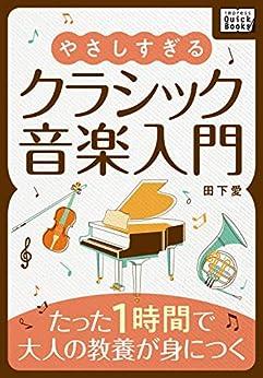 [田下 愛]のやさしすぎるクラシック音楽入門 〜たった1時間で大人の教養が身につく〜 (impress QuickBooks)